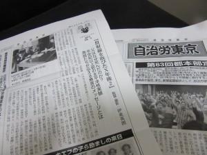 20151030_自治労東京