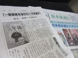 20151106_原水協通信