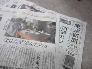 20151110_東京新聞夕刊