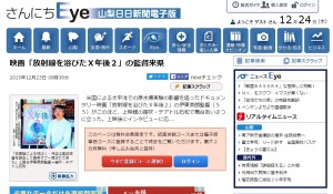20151223_山梨日日新聞web