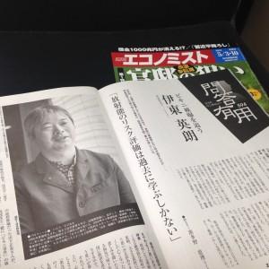 20160503_週刊エコノミスト