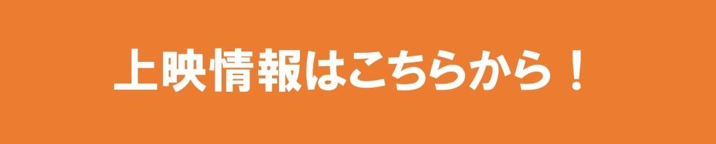 jouei_banner